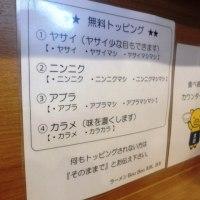 Boo Boo 太郎@千葉 あの「二郎横浜関内店」で修行後、千葉で開業!