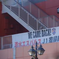 11/26は清水港からの富士山とエスパルスJ1復帰報告会