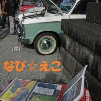 今年最後の谷保旧車でカタログ展示④