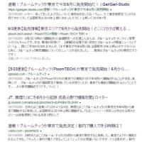 JTプルームテック6月~発売!?
