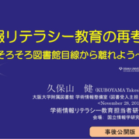 (2014.11.28)NII主催、学術情報リテラシー教育担当者研修の講義資料