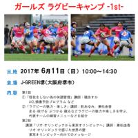 【参加者募集!】関西ガールズ ラグビーキャンプ
