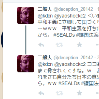 ���㤵��ϥå��롪�Ǥ���ƨ��������줸���äѤ����ܿͤǤϤʤ��ʤ����� ��ְ��̡�#SEALDs��