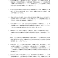2017春季生活闘争村上市への要請書を提出