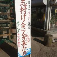 青森へ(わさおと鶴の舞橋偏)