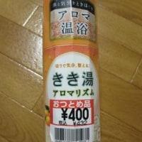 バスクリン きき湯 アロマリズム コンフォーティングオレンジの香り 360g