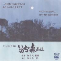 謝名元慶福監督「いのちの森 高江」