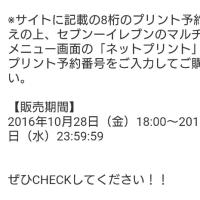 10/28 オフィシャルのTwitterの呟きは〜 Vol.3