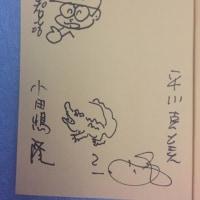 三度目の正直?! ついに町山智浩さんとお話が出来ましてサインまでいただきました!!!!!