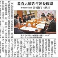 津山市総合教育会議を傍聴する