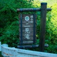 下呂市金山地区「横谷峡の四つの滝」へ親友と撮影行!