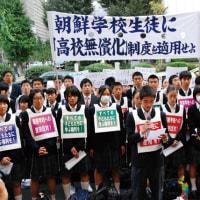 朝鮮学校は偉大なる祖国に支援を求めるべき
