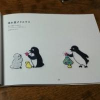 ペンギンが好き