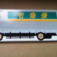 クロネコヤマトミニカー 10tトラック