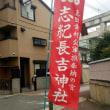 真田幸村公軍旗奉納の宮  志紀長吉神社