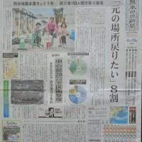 本震から一年