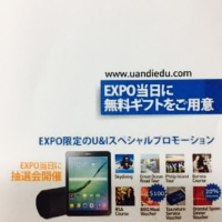 【EXPO】抽選会の<無料ギフト>が決定しました!!!!!!!!!!!