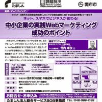 東京調布のWebマーケティング講演に参加しよう!