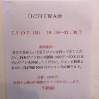 7/10 UCHIWA会 ~持込ワイン会~