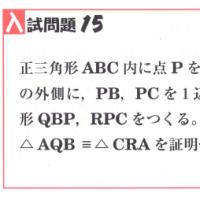 中学数学・図形問題 15 大阪府・愛知県・高校入試問題