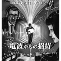 【情報追加】ラジオ奏者直江実樹の8月以降のスケジュールです。