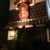 野田岩(本店)..