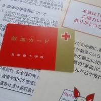 初めての献血