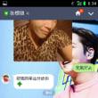 チャン・グンソク 「いきなりLEZ GO!#0」 Line