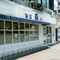 麺屋燕RS 燕ラーメン醤油