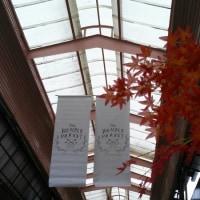 福知山ワンダーマーケット