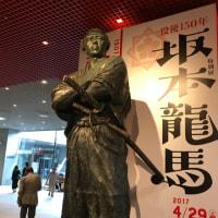江戸東京博物館で行われている「坂本龍馬」展、展示のほとんどが手紙だから何が書いてあるか?さっぱりわからない。