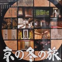 京の冬の旅'17 妙心寺 養徳院