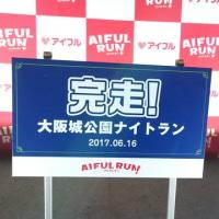 大阪城公園ナイトマラソン♪