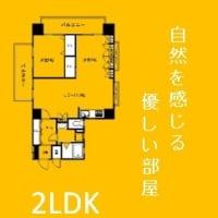 選べる2タイプ(2LDK・3LDK)2部屋同時リノベ工事中!地下鉄「別府駅」近く
