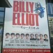 BILLY ELLIOT@7/22夜
