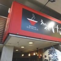 初代けいすけ 品達店(海老味噌らーめん 味玉入り)@品川に行きました。