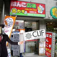 先週は「東京よさこい」を観ましたので、月末は「池袋ハロウィンコスプレ」観ようと思います(*´∀`*)