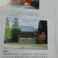 ブログ160913 高野山~熊野古道の旅  金剛峯寺 パンフレット