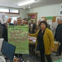 我がふる里 柏崎市北鯖石コミュニティセンターから38名 「必勝」の寄せ書き