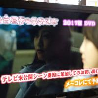 名古屋行き最終列車2017