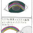web漫画『虹よりキレイなもの』