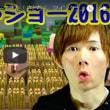 東京おもちゃショー2016 東京ビッグサイトで開幕!