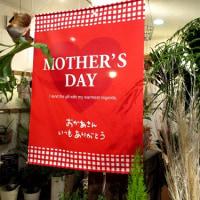 5月14日は母の日