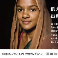 飢えより、戦争より、出産が、女の子の命を奪ってる。
