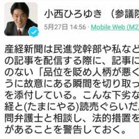 小西洋之議員 産経新聞を恫喝か?