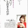 マダム路子73歳「うるおい通信10」の表紙に!