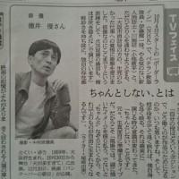 朝日新聞 TVフェイス 徳井優