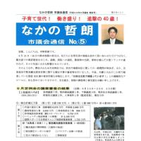 なかの哲朗市議会通信 No.⑤(平成28年6月議会報告号)