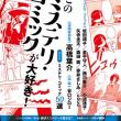 ミステリマガジン 7月号に 谷口ジロー追悼記事掲載