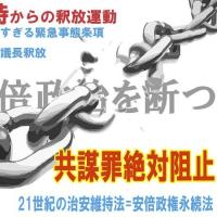 【埼玉県公安】レンタカー均等割り勘で家宅捜査・逮捕・実名報道。